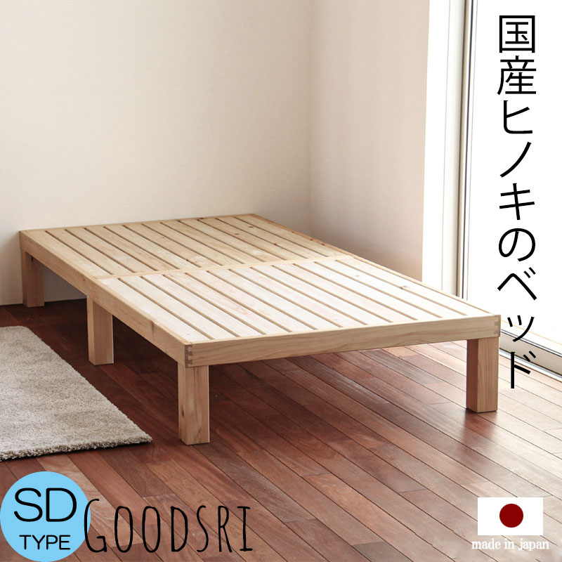 【Goodsri】日本製のひのきのすのこベッド セミダブルベッド セミダブルベット ベッドフレーム ベッド セミダブル すのこベッド 天然木 木製 北欧 ベット 高品質 すのこベッド ヒノキ 桧