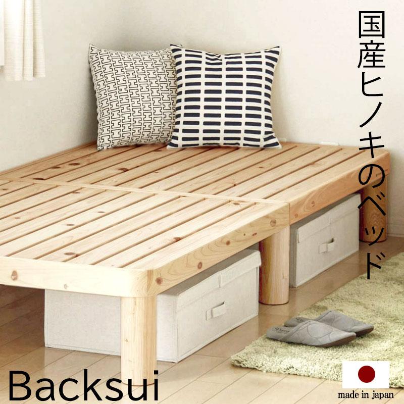 セール 登場から人気沸騰 【Backsui】日本製のひのきのすのこベッド シングルベッド シングルベット ベッドフレーム ベッド シングル すのこベッド 天然木 木製 北欧 ベット 高品質 すのこベッド ヒノキ 桧, ヤスオカムラ e4527d63