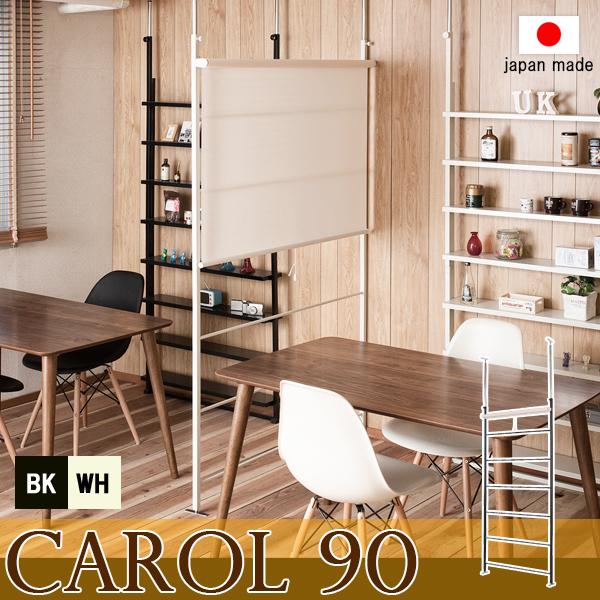 【Carol】キャロルシリーズ 突っ張り間仕切りロールスクリーン付きラダーパーテーション 幅92 ブラック色 アイボリーホワイト色 カーテン付き 白黒 北欧インテリア