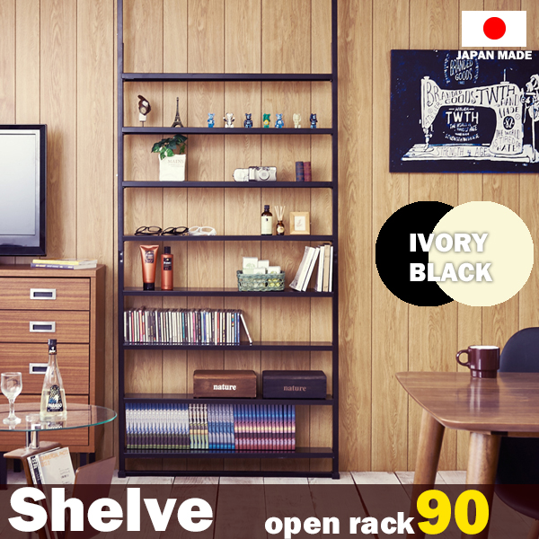 【Shelve】シェルブシリーズ 突っ張り薄型オープンラック 幅88.5cm ブックラック 書棚 コミック オープン棚 白 黒 頑丈 リビング収納 日本製 ホワイト ブラック オシャレ おしゃれ