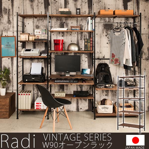 【Radi】ラディシリーズ 突っ張り壁面間仕切りオープンラック 幅90 奥行40 ブラウン×ブラック色 オープンシェルフ つっぱり棚 つっぱりラック 収納棚 収納ラック オープンラック インテリア 壁面収納 おしゃれ
