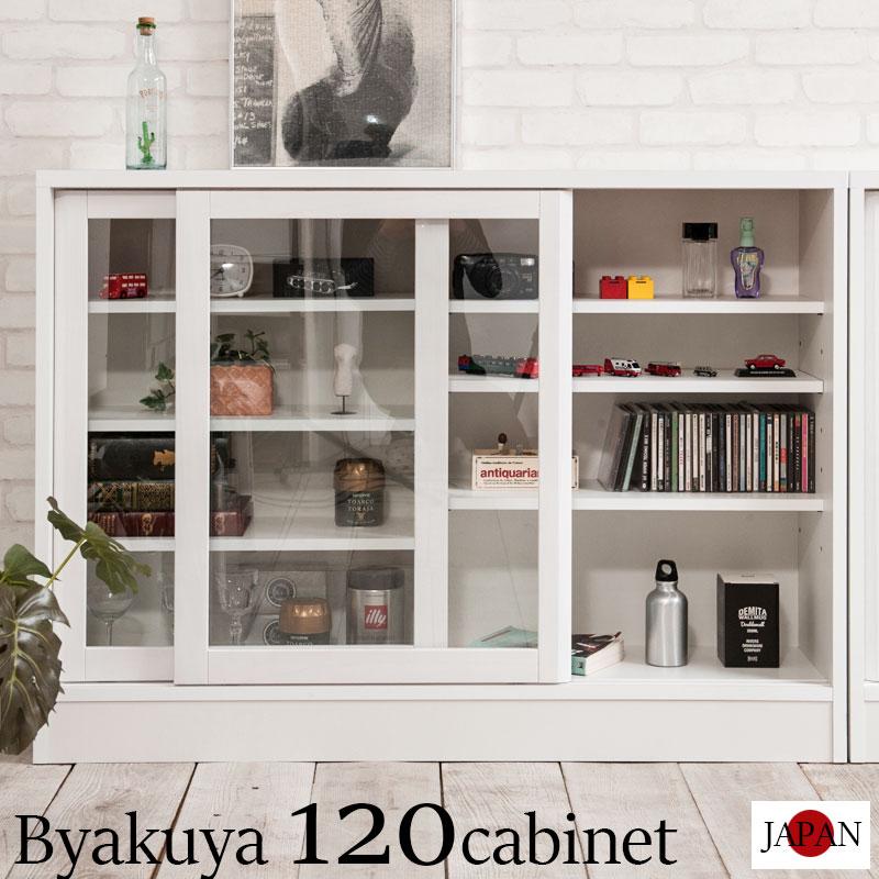 【Byakuya】白夜ガラスキャビネットシリーズ 幅120引戸 ガラスキャビネット ホワイト ダイニング リビング 収納棚 ラック サイドボード キャビネット おしゃれ キャビネット 白 収納 引き戸 コレクションキャビネット ディスプレイ棚 ガラス 医療キャビネット