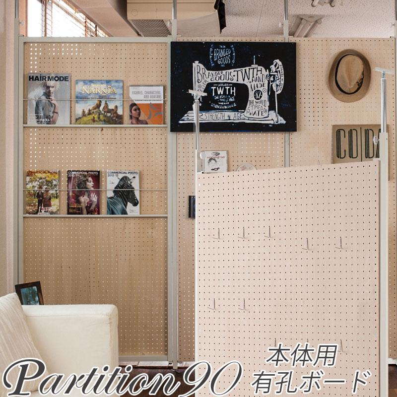 突っ張り連結間仕切りパーテーション有孔ボード 幅90 本体用 ついたて 衝立 家具 事務所 オフィス 仕切り パーティション 日本製 パンチングボード 突っ張りパーティション つっぱりパーテーション 【nj-0509】 テレワーク
