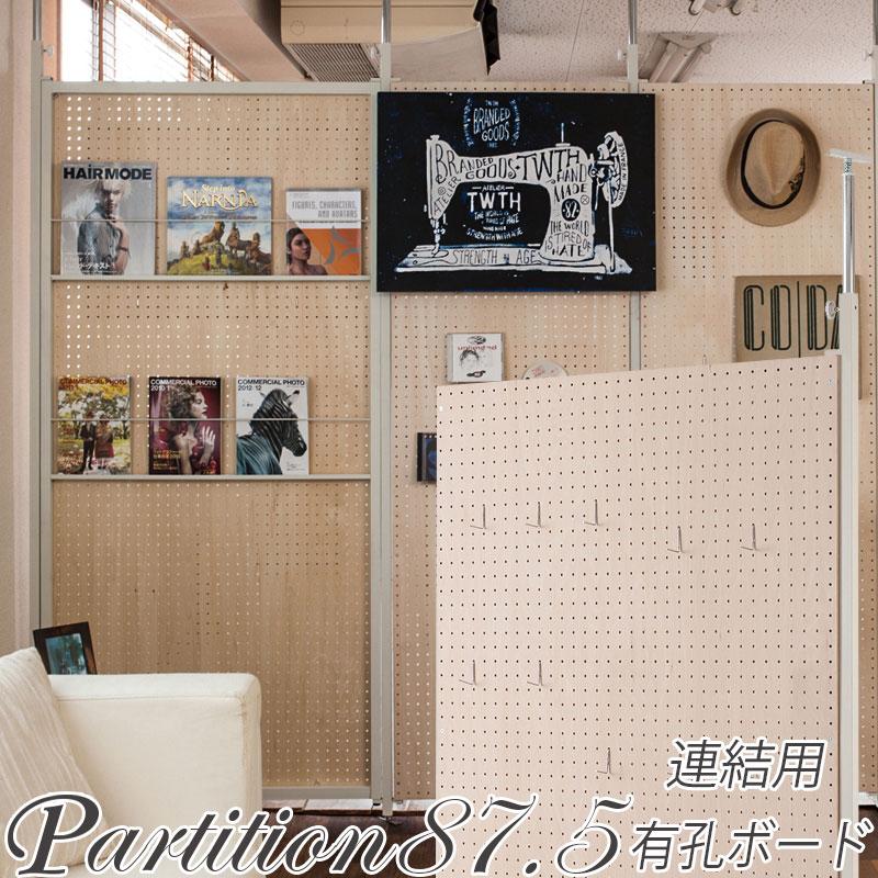 突っ張り連結間仕切りパーテーション有孔ボード 幅87.5 連結用 ついたて 衝立 家具 事務所 オフィス 仕切り パーティション 日本製 パンチングボード 突っ張りパーティション つっぱりパーテーション 【nj-0510】 テレワーク