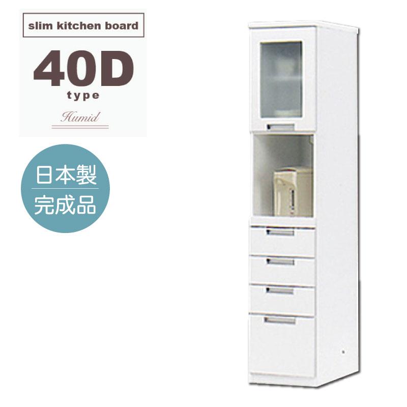 《スリムキッチンラック 幅約40 Dタイプ》日本製 完成品 ホワイト 北欧 オープンタイプはコンセント付 大容量 キッチンラック おしゃれ ダイニング キッチンボード 家電ラック すきま収納 隙間収納 すき間|キッチン収納棚 食器棚 ストッカー 引き出し キッチンストッカー