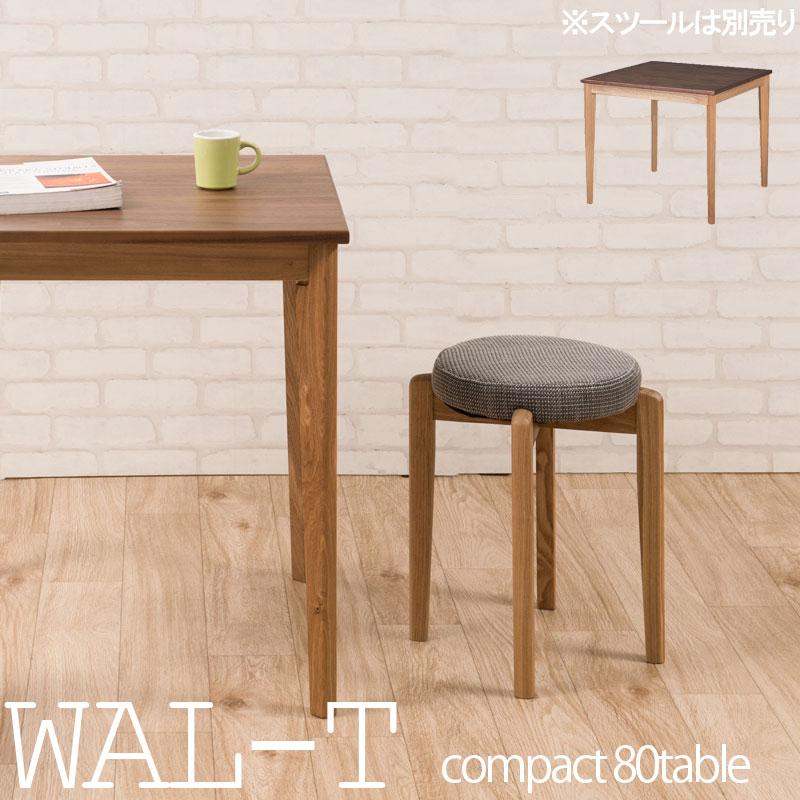 【WAL-T】ウォルツシリーズ 幅80木製ダイニングテーブル単品販売 ミニサイズ コンパクト 食卓 作業台 作業机 幅80cm×奥行き80cm 食卓テーブル ウォルナット タモ ブラウン ナチュラル 天然木 デスク テレワーク