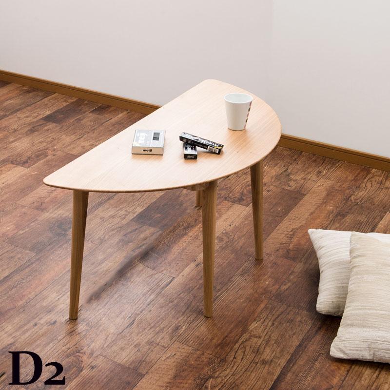【D2】ディーツー 天然木タモ材の半丸テーブル幅100 おしゃれ センターテーブル ローテーブル サイドテーブル 100×45 半円 扇形 座卓 北欧 1人暮らし 花台 ナチュラル色 リビングテーブル