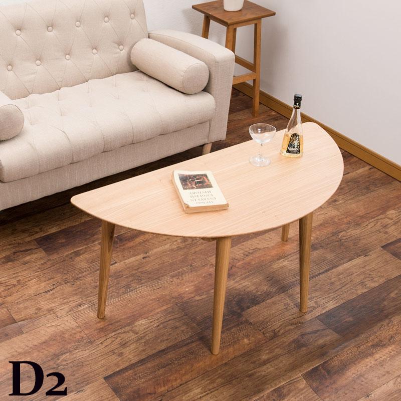 【D2】ディーツー 天然木タモ材の半丸テーブル幅120 おしゃれ センターテーブル ローテーブル サイドテーブル 100×45 半円 扇形 座卓 北欧 1人暮らし 花台 ナチュラル色 リビングテーブル