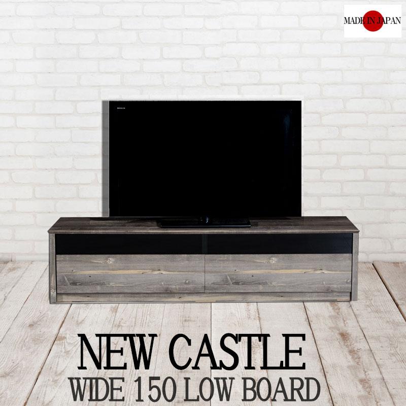 【New castle】ニューキャッスル 幅150TVボード TV台 テレビボード 完成品 47インチ 42インチ tvラック リビングボード アンティーク ローボード モダン ヴィンテージ ホワイト ブラウン グレー