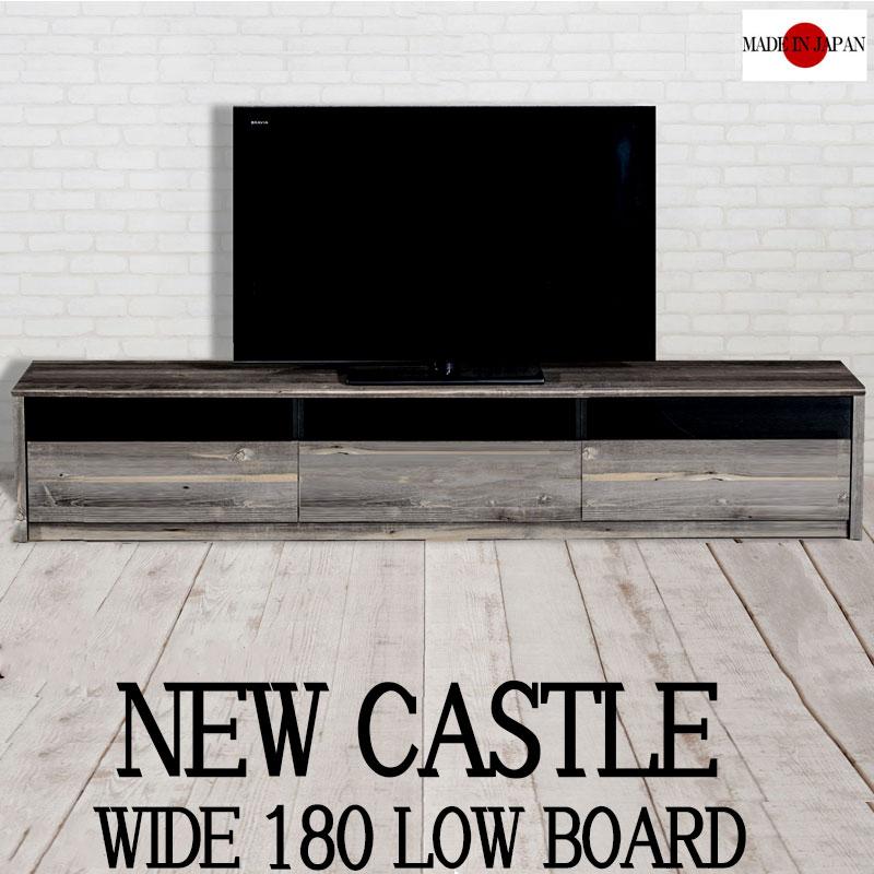 【New castle】ニューキャッスル 幅180TVボード TV台 テレビボード 完成品 55インチ 50インチ tvラック リビングボード アンティーク ローボード モダン ヴィンテージ ホワイト ブラウン グレー