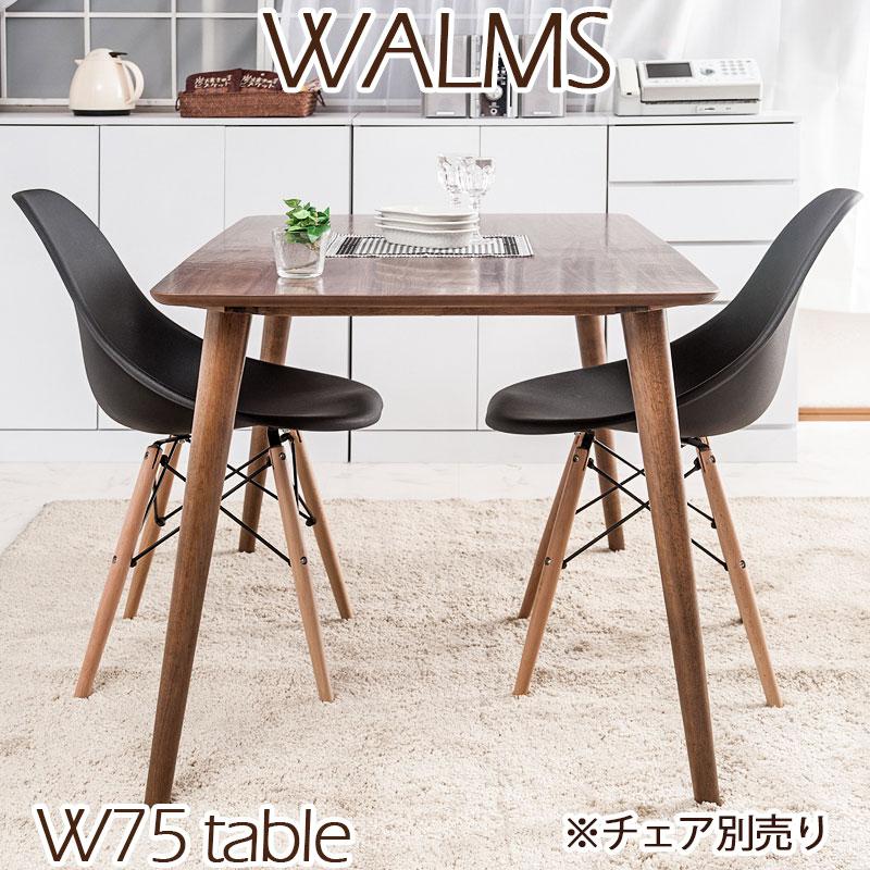 《WALMS 幅75 テーブルのみ》 ウォルナット ブラウン ウォールナット 北欧 モダン テーブル チェア アイアン 木製 ウッドダイニング 食卓 おしゃれ カフェテーブル 食卓テーブル