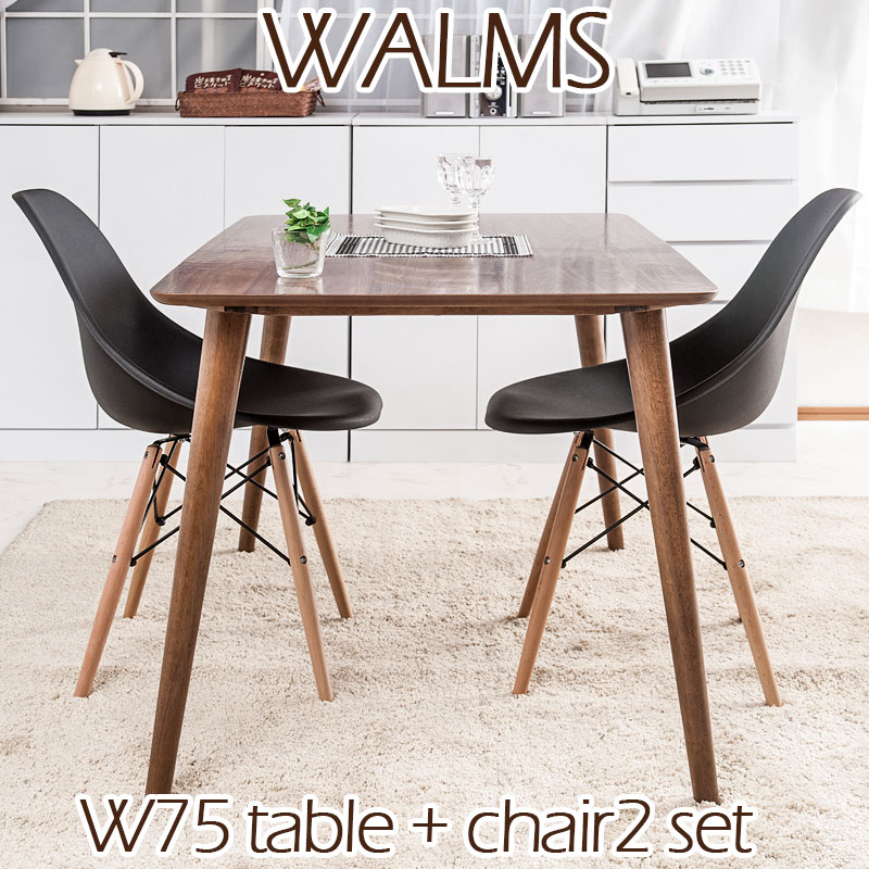 《WALMS ダイニングセット3点 セット》テーブルセット ウォルナット ブラウン ウォールナット 北欧 モダン テーブル チェア アイアン 木製 ウッドダイニング 食卓 おしゃれ カフェテーブル 食卓テーブル 食卓テーブルセット