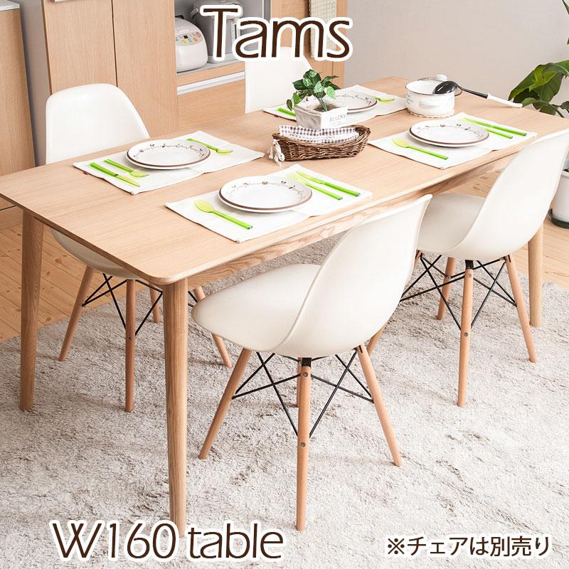 《Tams 幅160 テーブルのみ》 天然木タモ材 ナチュラル 北欧 テーブル  木製 ウッドダイニング 食卓 おしゃれ カフェテーブル 食卓テーブル