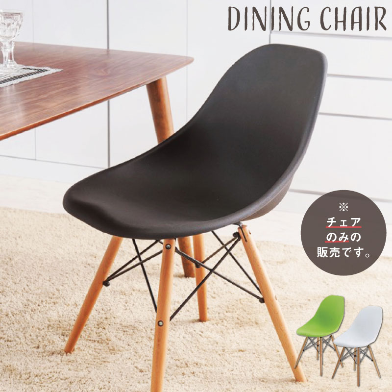 《WALMS チェア2脚セット》北欧 モダン テーブル チェア 木製 おしゃれ イームズ シェルチェア ブラック ホワイト 椅子