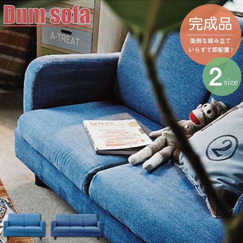 《 デニムデザイン ソファ 幅140》おしゃれ ソファー 布 新生活 カウチソファ シンプル 北欧 二人掛けソファ 1人掛け 一人暮らし 脚付き デニム ウォッシュ 座椅子 チェア 肘付き フィット