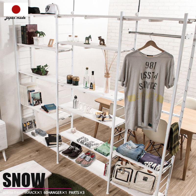 【snow】スノーシリーズ 突っ張り壁面間仕切りオープンラック 幅90 奥行30 ホワイト色 オープンシェルフ つっぱり棚 つっぱりラック 収納棚 収納ラック オープンラック インテリア 壁面収納 おしゃれ