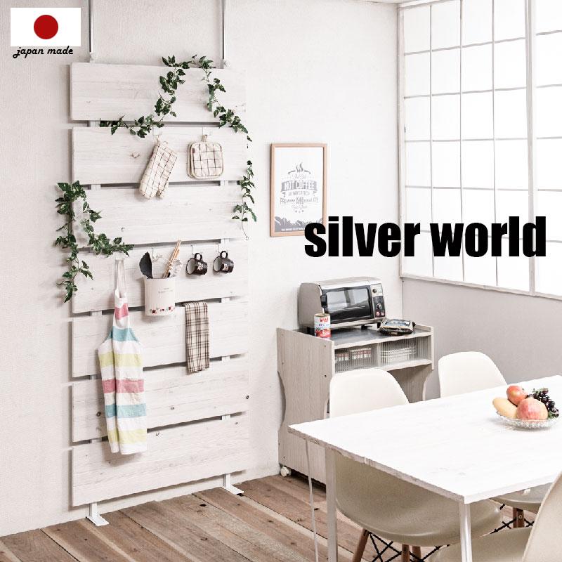 【silver world】シルバーワールドシリーズ 突っ張り天然木ウォールラック 幅86 ホワイト色 オープンシェルフ つっぱり棚 つっぱりラック 収納棚 収納ラック オープンラック インテリア 壁面収納 おしゃれ 幅90