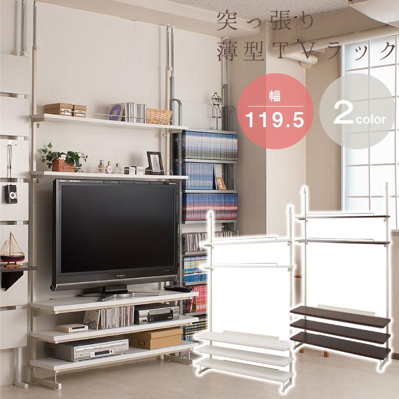 【Stream】ストリーム 幅119.5cm突っ張り薄型壁面TVボード TV台 テレビボード tvラック リビングボード モダン 棚 ローボード ホワイト ブラウン つっぱり 収納棚