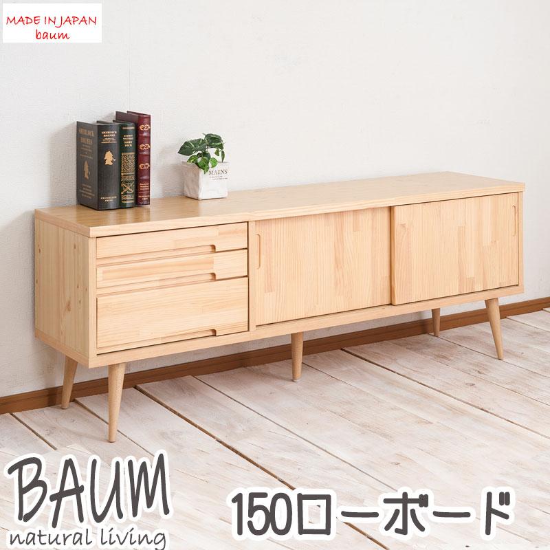 【Baum】バウムシリーズ 天然木パイン材 ローボードTVボード 幅150 北欧ナチュラル 脚付き おしゃれ 引出し 引き出し 引き戸 TVボード TV台 テレビボード テレビ台 スライドレール