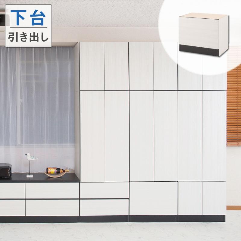 【Transform】トランスフォームシリーズ ユニットシステム壁面収納 幅60 下台 引出し1杯タイプ ラック 棚 白家具 木製 完成品 ブラウン ホワイト つっぱり テレビ台 薄型 本棚 テレビボード