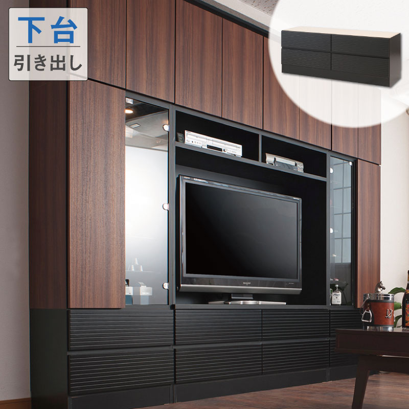 【Transform】トランスフォームシリーズ ユニットシステム壁面収納 幅130 下台 引出しタイプ ブラック色 ラック 棚 白家具 木製 完成品 ブラウン ホワイト つっぱり テレビ台 薄型 本棚 テレビボード