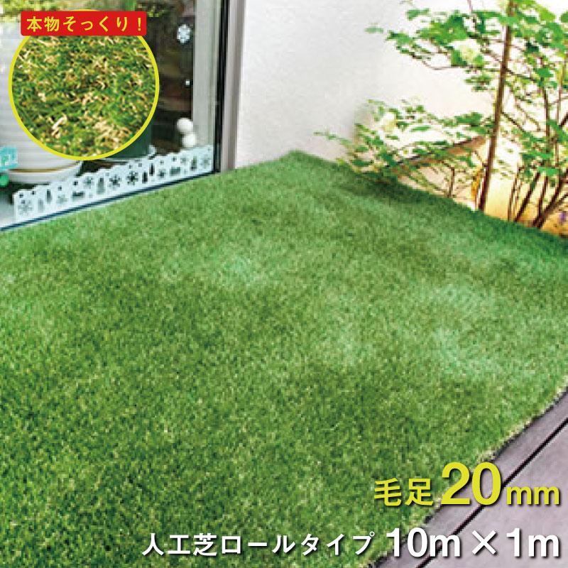 ロール人工芝(芝丈20mm)幅1×長さ10m SST-FME-2010 ロールタイプ リアル 屋上緑化 ベランダ 庭 屋外 グリーンターフ ガーデンターフ