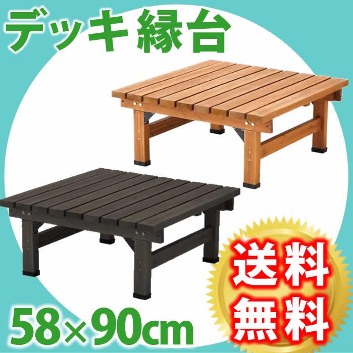 デッキ縁台 90×58 木製 ステップ 天然木製 ウッドデッキ ガーデンベンチ ガーデンチェア 庭