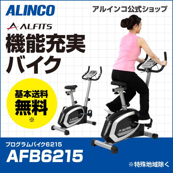 【送料無料】 [プログラムバイク6215] AFB6215 アルインコ