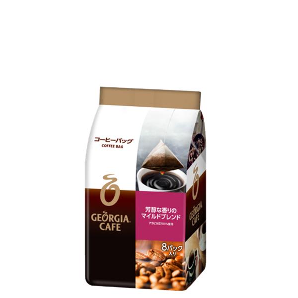 【送料無料】ジョージア芳醇な香りのマイルドブレンド コーヒーバッグ 1ケース(1パック8個入り×8パック) 箱買い オフィス