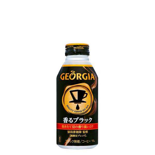 【送料無料】【2ケースセット】ジョージア 香るブラック 400mlボトル缶