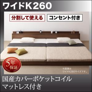 分割可能 低価格ベッド 大型モダンフロアベッド LAUTUS ラトゥース 国産カバーポケットコイルマットレス付き ワイドK260(SD+D)連結タイプ 分割可能 マットレス組合わせ マットレス付 マットレス込み マットレス ファミリー 子供 添い寝 家族 大型ベッド