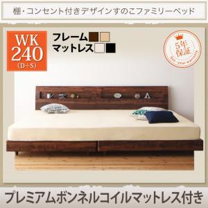 ファミリー 連結ベッド 家族ベッド デザインすのこファミリーベッド Pelgrande ペルグランデ プレミアムボンネルコイルマットレス付き ワイドK240(S+D)マットレス付 マットレス有 ファミリー 連結ベッド 家族ベッド 添い寝