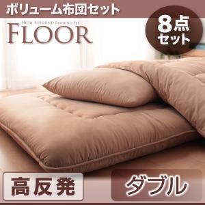 ボリューム布団6点セット FLOOR フロア 高反発タイプ ダブル8点セットダブルベッド用寝具 ダブル寝具 ダブルベッドサイズ ダブルサイズ ダブル 寝具 ふとん 引越し 新婚