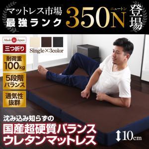 国産 350ニュートン!沈み込み知らずの超硬質バランスウレタンマットレス 三つ折りタイプ シングルマットレス マットレス単品 シングルベッド用寝具 シングルベッドサイズ シングルサイズ シングル シングルリネン
