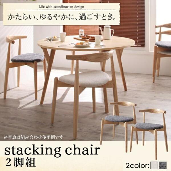 【日本産】 北欧デザイン 北欧 椅子 デザイナーズ北欧 アーバンモダン チェアー ラウンドテーブルダイニング Rour ラウール ダイニングチェア 一人掛け 2脚組 スタッキングチェア 椅子2脚セット 椅子単品 椅子 チェアー チェア 1人掛けチェア 一人掛け イス・チェア ダイニングチェア, みなぎ:fba94930 --- happyfish.my