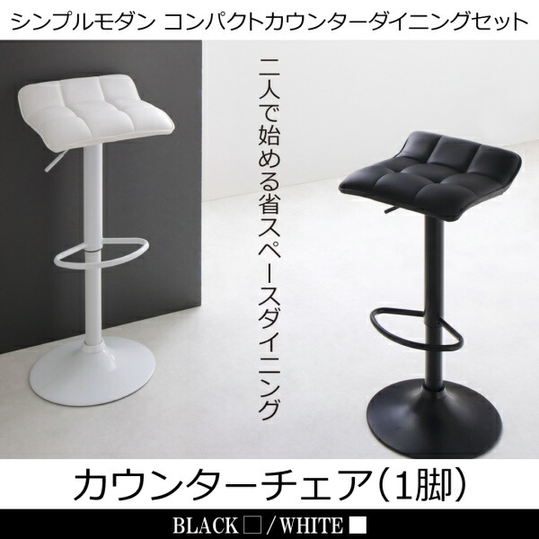 シンプルモダンコンパクトカウンターダイニングセット KISE キーゼ カウンターチェア 1脚椅子単品 1人用椅子 チェア チェアー 椅子 1人掛けチェア 一人掛け イス・チェア ダイニングチェア