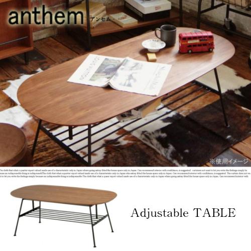 【送料無料】anthem Adjustable Table /アンセム アジャスタブル テーブル【木製 スチール ウォールナット ミッドセンチュリー カフェ 北欧風 アンティーク】
