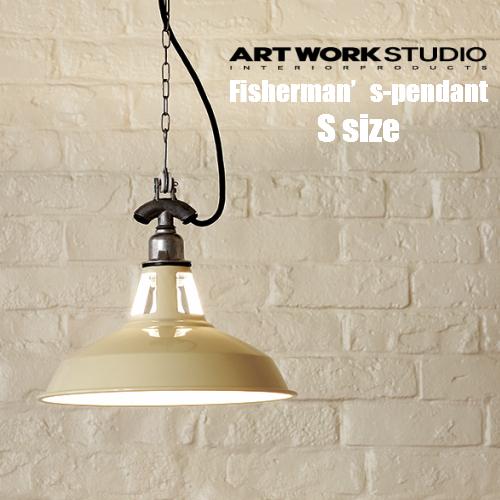 ART WORK STUDIO Fisherman's-pendant /アートワークスタジオ フィッシャーマンズペンダント Sサイズ【天井照明 ペンダントランプ ビンテージ インダストリアル カフェ 北欧風】
