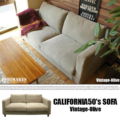 BIMAKES CALIFORNIA50's SOFA Vintage-Olive/ビメイクスカリフォルニア50's ソファ 【ソファ 2.5人掛 デニムソファ パッチワーク 西海岸 男前インテリア リビングソファ おしゃれ】