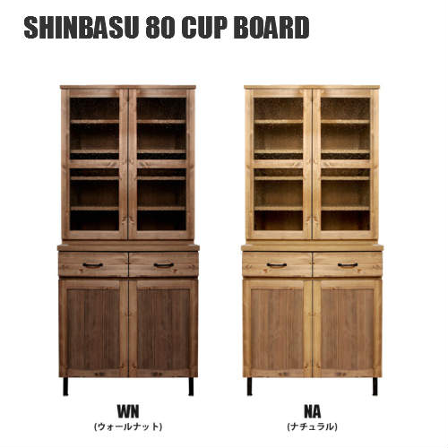 BIMAKES SHINBASU CUP BOAD 80/シンバスカップボード80【食器棚,カウンター,キッチンボード,キッチン収納,オープンボード,カップボード,西海岸風インテリア,アメリカン家具,シンプル,北欧,デザイナーズ家具,新生活,おしゃれ】