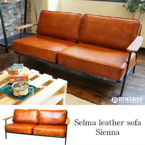 BIMAKES Selma leather sofa Burnt/ビメイクス セルマレザーソファ バーント【ソファ レザー アイアン ビンテージ インダストリアル アンティーク】