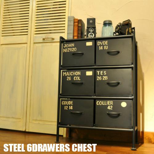【送料無料】STEEL 6DRAWERS CHEST/スチール6ドロアーズチェスト【チェスト/インダストリアル/ジャーナル/トランクファニチャー/ドロアー/ビンテージ/TVボード/ローボード】