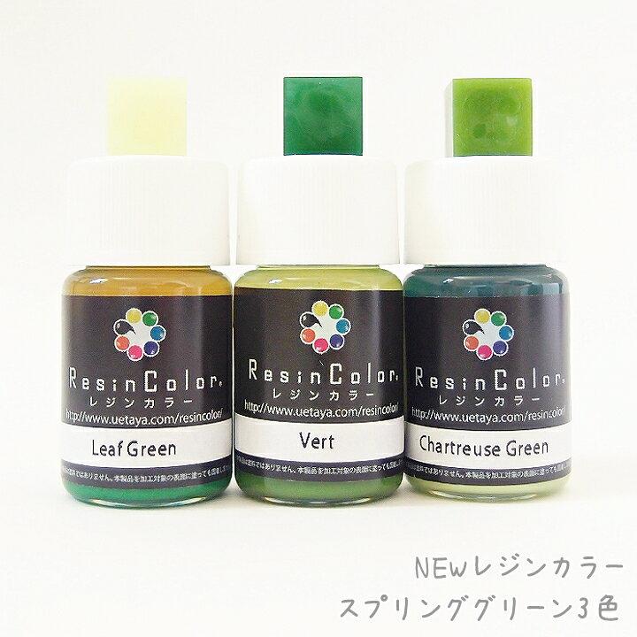 NEW レジンカラー スプリンググリーン 3色