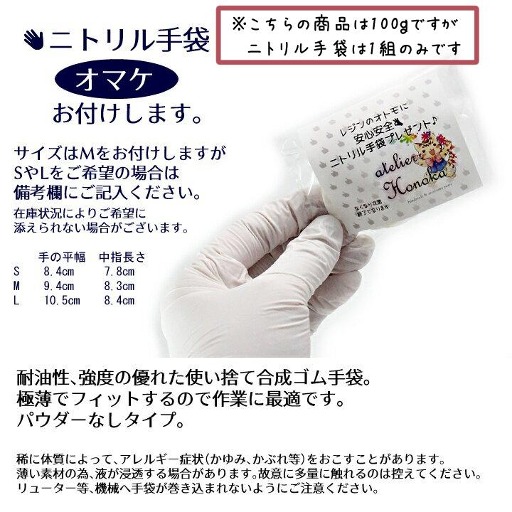 コスパ最高! 低価格 あとりえほのかオリジナル UV-LED レジン液 PRISM Kitty クリア ハードタイプ 大容量 100g ニトリル手袋付き 単