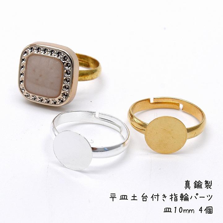 【アクセサリーパーツ】リング[ゴールド] 【10%OFF SALE】真鍮製 平皿土台付き指輪パーツ 皿10mm 4個 /基礎金具 指輪パーツ 指輪土台 皿付きリングパーツ