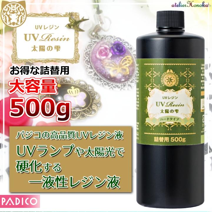 【10%OFF】500g 太陽の雫 [ハードタイプ] 大容量詰め替え用 UVレジン液 パジコ/PADICO/レジンパーツ[宅配便]