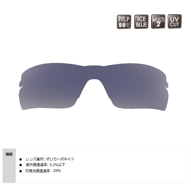 【SWANS/スワンズ】STRIX・H用スペアレンズ L-STRIX-H-0167(PICBL) 128219 偏光レンズ サングラス スポーツサングラス 交換レンズ