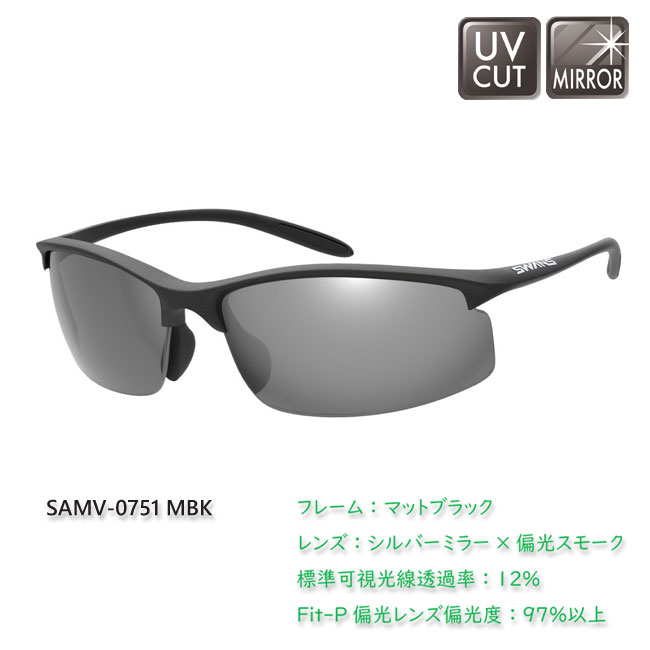【SWANS/スワンズ】エアレス・ムーブ SAMV サングラス 偏光レンズ ミラーレンズ スポーツサングラス
