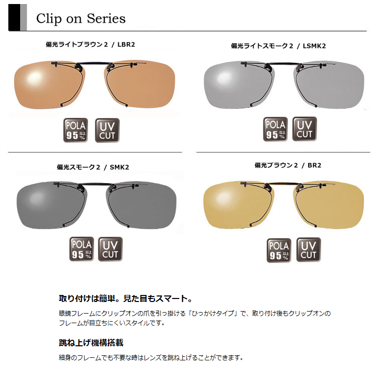 Raise it a clip-on glass type SCP-4 polarized lens sunglasses sport sunglasses Polarized Sunglasses