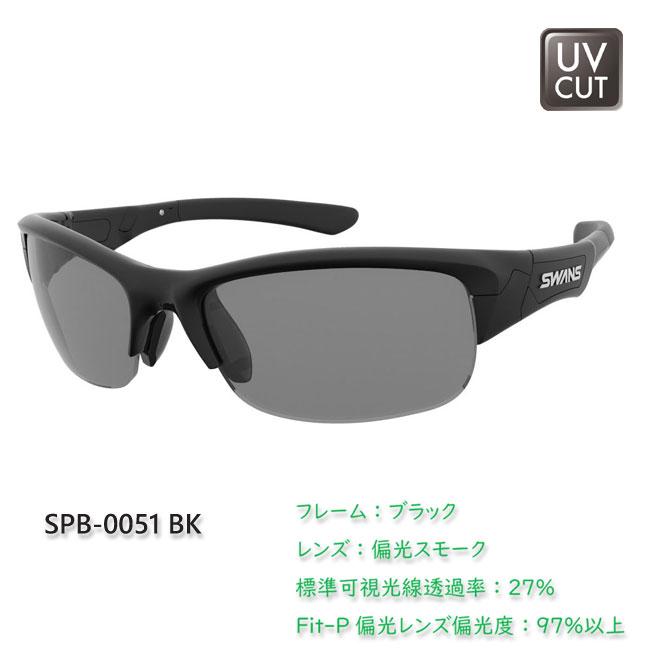 【SWANS/スワンズ】スプリングボック SPB-0051(BK) 142765 偏光レンズ サングラス スポーツサングラス